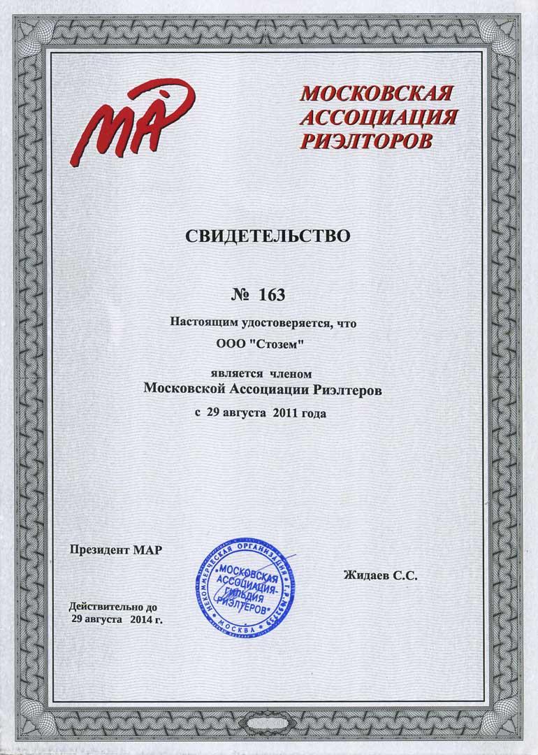 Сертификат московской ассоциации